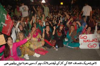 PTI sit in at Lalik chok DHA