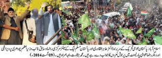 Photo CPE 01 {Aug19-14}-Inqilab March