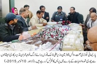 DG Health Dr. Amjad Shehzad, SP City Haroon Joyia, Deputy Secretary Drug Control Dr. Muhammad Ameer, Deputy Drug Controller Shaukat Wahab