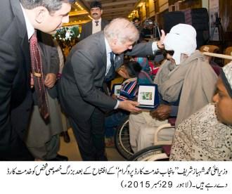 CM PUNJAB Shahbaz Sharif launched Punjab Khidmat Card