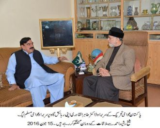 Sheikh Rasheed calls on Dr Allama Tahir ul qadri