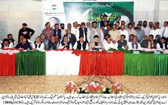 Dr Tahir ul Qadri announcing APC declaration