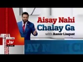 "Civil Society lodges complaint to PEMRA against"" Aisay Nahi Chalay Ga """