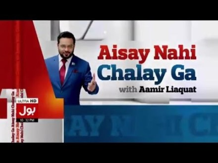 "Civil Society lodges complaint to PEMRA against"" Aisay Nahi Chalay Ga """