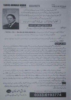 Mian Muhammad Nawaz Sharif Dastaan-e-Hayat