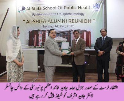 Reunion celebrated at Al-Shifa School of Public Health