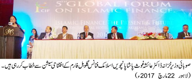 Islamic banking has gained enormous international attention : Dr. Ayesha