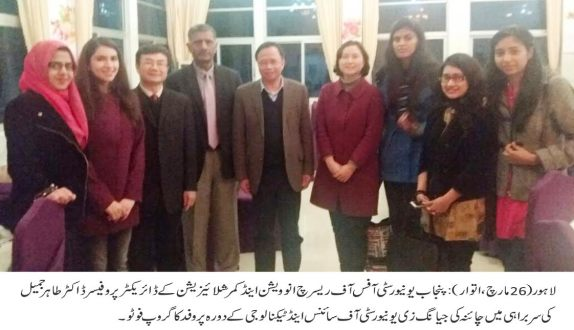 Punjab University and Jiangxi University of Science and Technology, Ghanzhou, China will jointly work on research projects