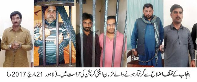 ACE arrest corrupt officials from Punjab