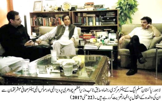 Ch Pervaiz Elahi visits the residence of Mubashar Luqman to offer condolence