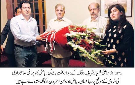 Parliamentary Secretary Health marry with deputy secretary health