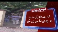 Provincial Secretary I&C Farasat Iqbal dies