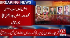 Supreme Court will announce verdict on Panama Case