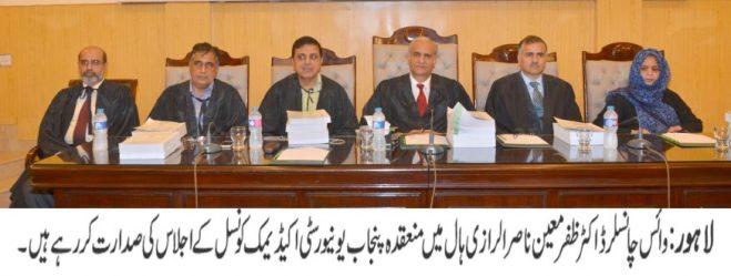 Punjab University Academic Council approves MBBS, BDS programs