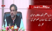 Prime Minister Shahid Khaqan Abbasi appoints 5 special assistants