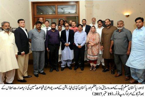 Pakistan Kabaddi Federation holds meeting to promote women Kabaddi