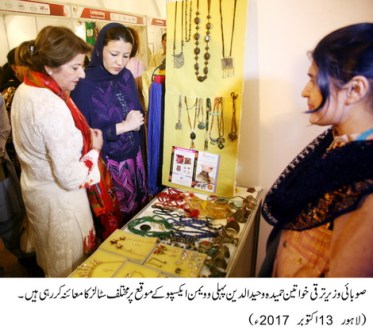 A 3-day women expo kicks off at Heritage Museum Mall Road Lahore