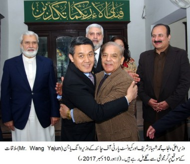 Minister of Communist Party China called on CM Punjab Shahbaz Sharif
