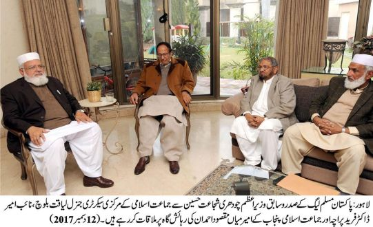Government refrain from changing Namoos-e-Risalat laws: Ch Shujaat Hussain