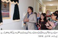 Syed Raza Ali Gillani inaugurates digital library at LCWU