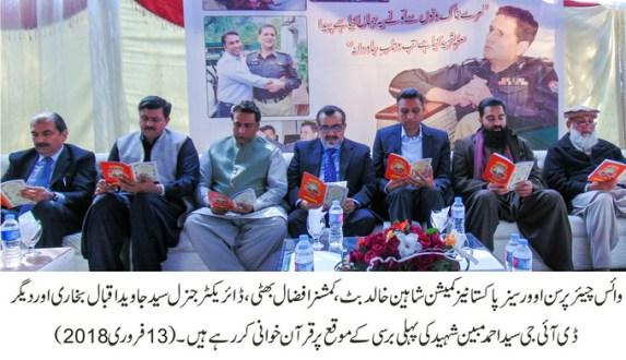 Quran khawani held at OPC office for martyred DIG Ahmad Mubeen
