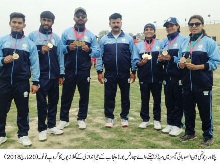 Sports Board Punjab contingent wrapped up 4th Inter-Provincial Games with 139 medals