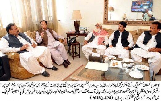 Awami Raj Party's district president Mian Mazhar Abbas join PML -Q