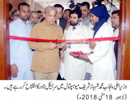 Shahbaz Sharif inaugurates Surgical Tower in Mayo Hospital