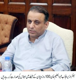 The departments to ensure engage private sector to control expanses : Aleem Khan