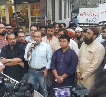 JAC stage protest outside Nawa -i-Waqt