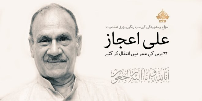 Ali Ejaz passed away
