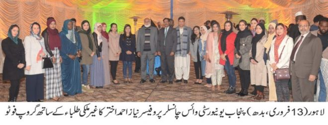 Punjab University to set up international office for foreign students