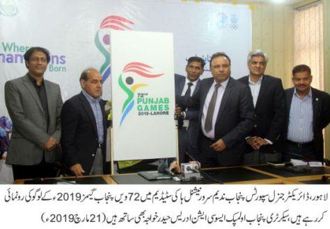 DG Sports Punjab Nadeem Sarwar unveil logo of 72nd Punjab Games 2019
