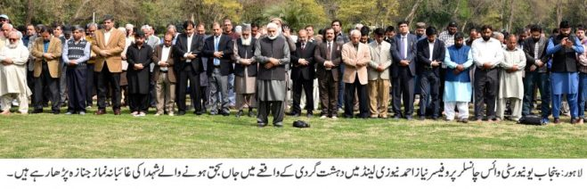 Funeral prayer offered at PU for New Zealand terror victims