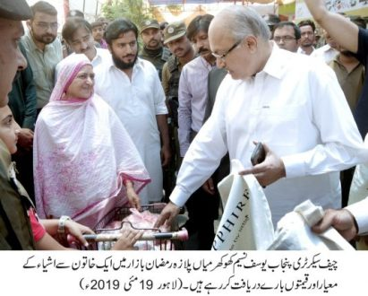 Chief Secretary Punjab distributes cloth bags at Ramadan Bazars