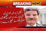 Sami Ibrahim alleges Fawad Ch slapping in wedding ceremony