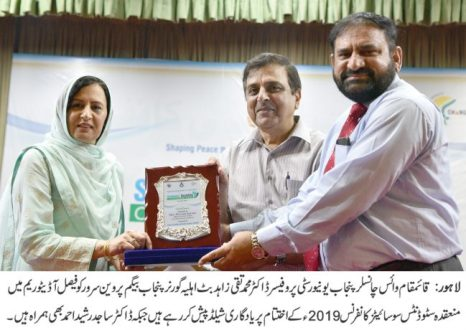Students to highlight image of Pakistan : Mrs Parveen Sarwar