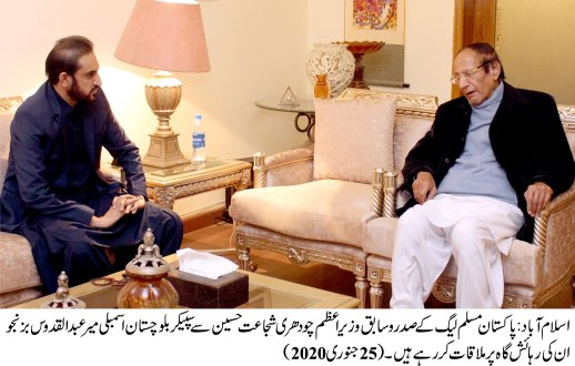 Mir Bizinjo seek Ch Shujaat Hussain's support