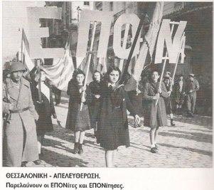 Θεσσαλονικη-απελεευθερωση-ΕΠΟΝ-1944-30-10