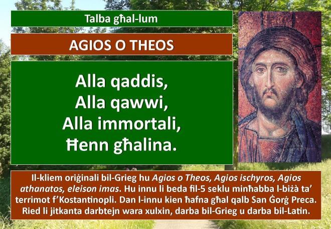 Agios o Theos (1)