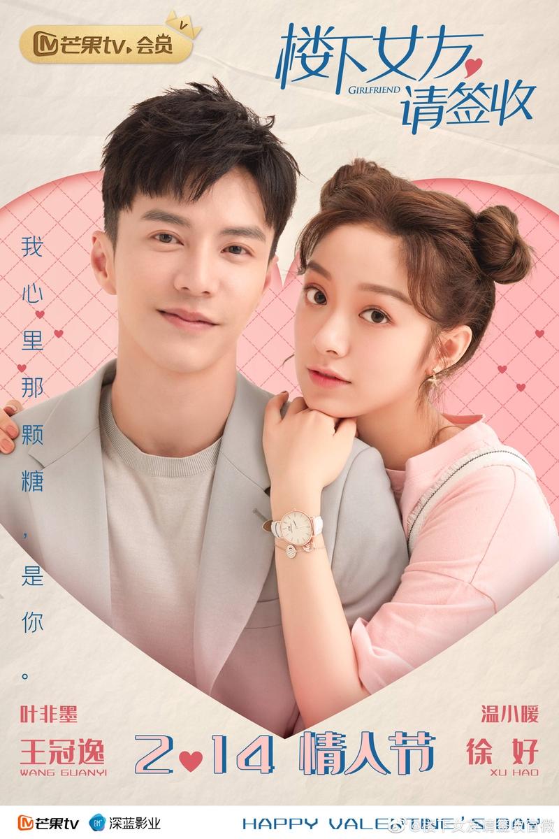 Girlfriend 2020 Drama China Sub Indo : girlfriend, drama, china, Girlfriend, (2020), 楼下女友请签收–, Lakorn, Galaxy
