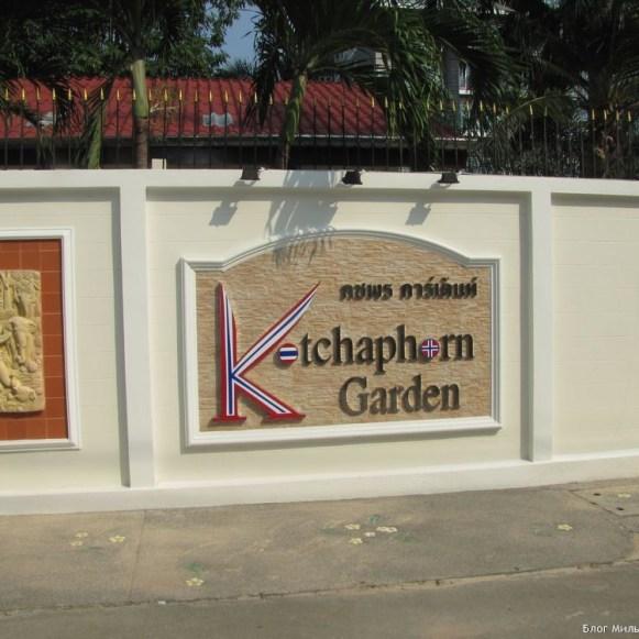 Kotchaphorn garden вилла
