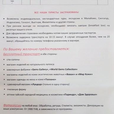 Цены на экскурсии в Паттайе, осень 2017 РАТАНА ВАКЕЙШН