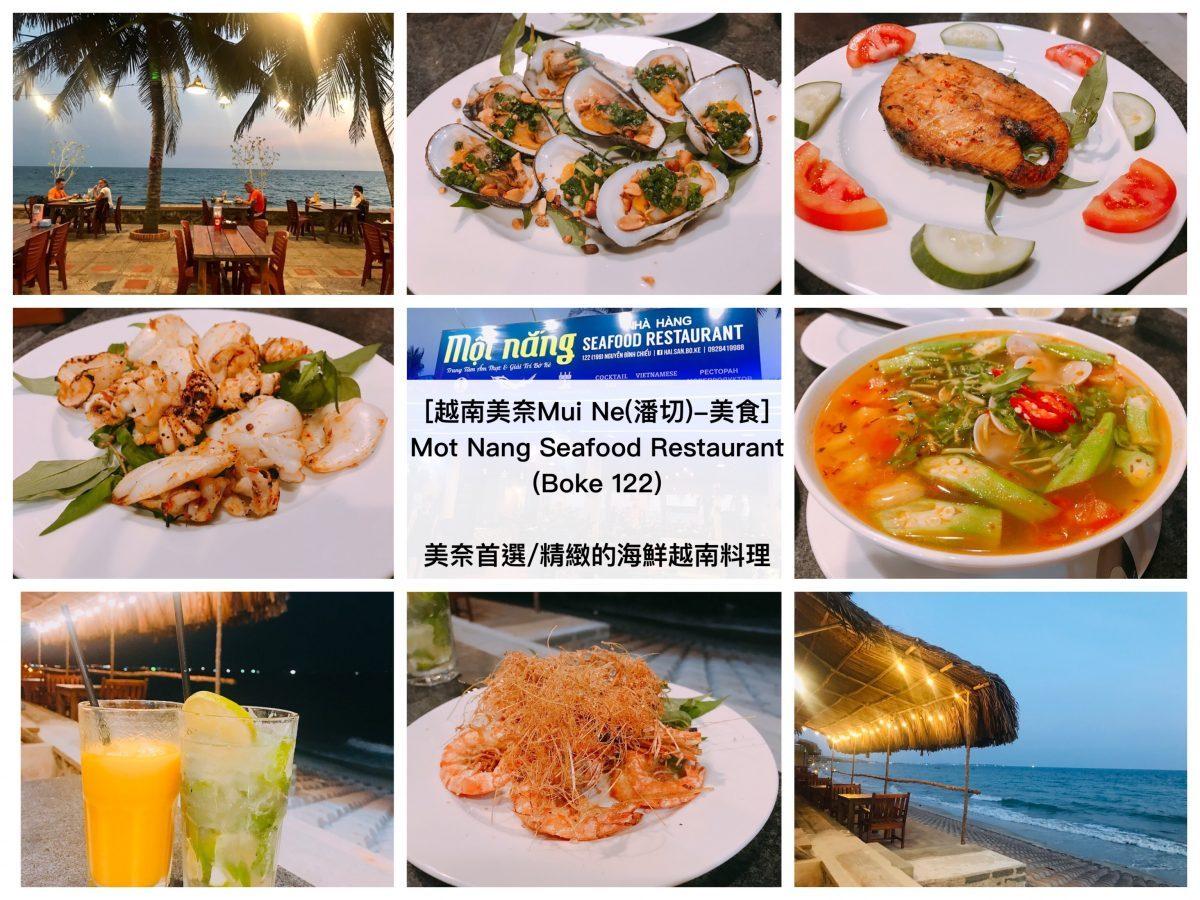 [越南美奈Mui Ne(潘切Phan Thiet)-美食] 必來/ 美奈首選。精緻的海鮮越南料理Mot Nang Seafood Restaurant(Boke 122) - 老師 ...