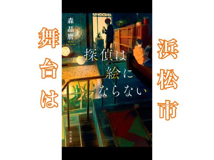浜松 探偵