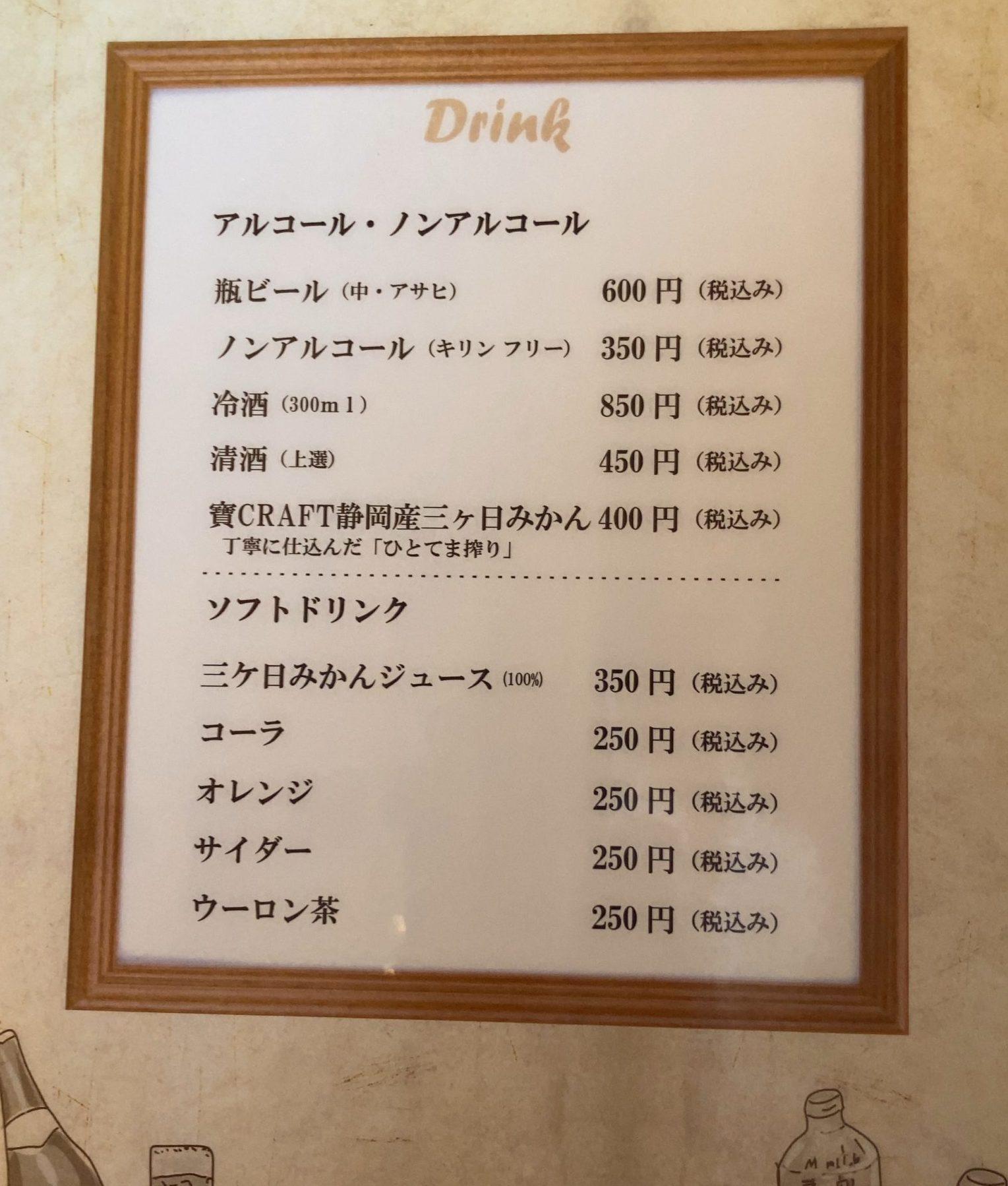 うなぎ千草/ドリンクメニュー