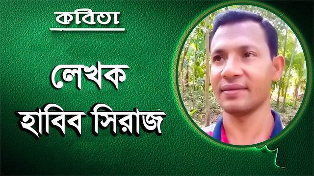 হাবিব সিরাজ