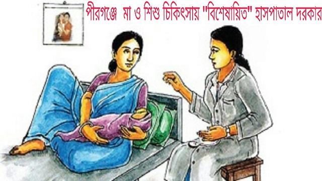 পীরগঞ্জে মা ও শিশু চিকিৎসায় ''বিশেষায়িত'' হাসপাতাল দরকার