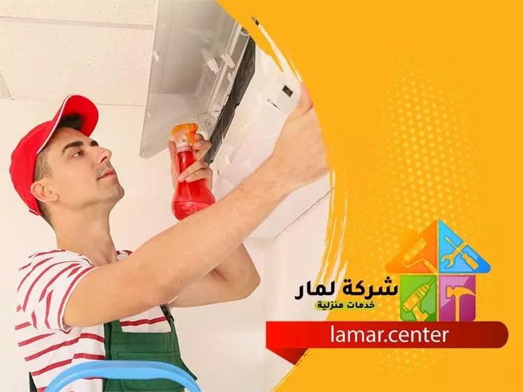 تنظيف مكيفات شرق الرياض .. بافضل الطرق 0538960588