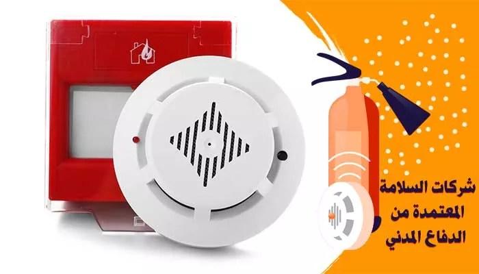 الانذار المبكر ونصائح للحفاظ على انظمة انذار الحريق 0554940497